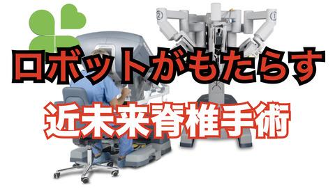 ナビゲーション&ロボットアームがもたらす近未来脊椎手術