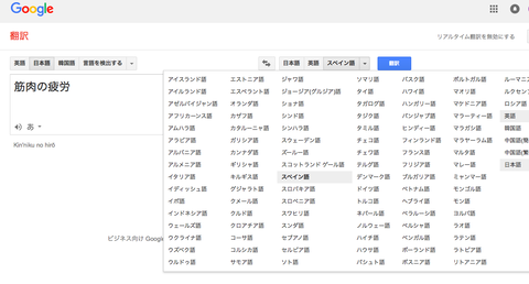 Google先生、あなたは一体何カ国語をあやつれるのですか!?