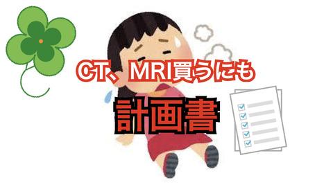 CT、MRI新規購入に共同利用計画書が必要