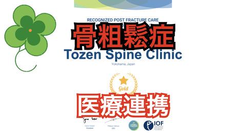 骨粗鬆症診療をきっかけに地域医療連携が強くなった!