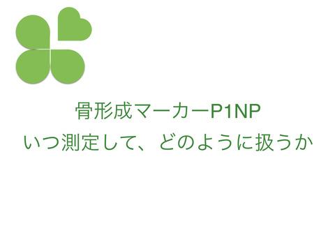 P1NPは、いつ測定して、どのように扱う?