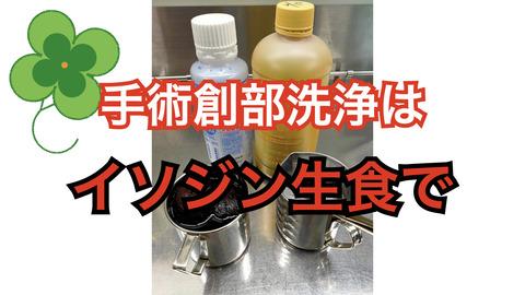術中洗浄の希釈イソジン生食のちょうどいい濃度って!?