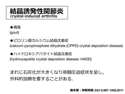 硬膜外膿瘍ではなく、な、なんとピロリン酸カルシウム結晶沈着症でした。