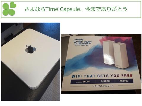 さよならTime capsule、今までありがとう