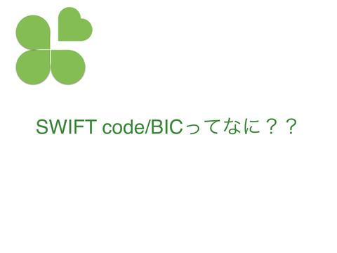 SWIFTコード?SWIFT code/BIC?って何ですか??