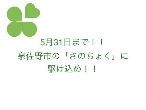 泉佐野市がキャンペーン第二弾やってる!今度はAmazonギフト券30%!?