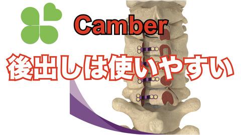 Camberの使用感、完成型は近い!?
