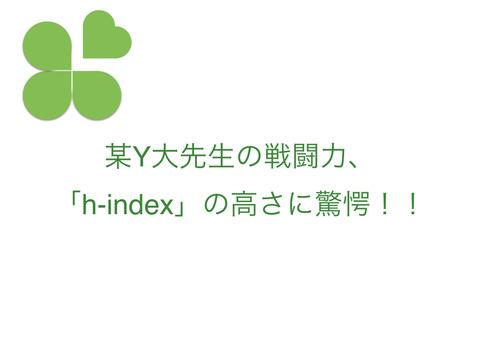 いい論文を書いている!を測るh-index