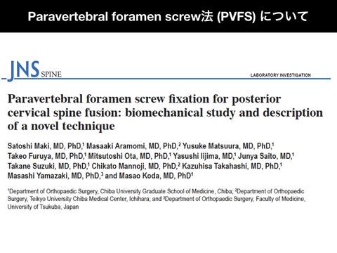 新しい中下位頸椎の後方固定法、paravertebral foramen screw (PVFS)について