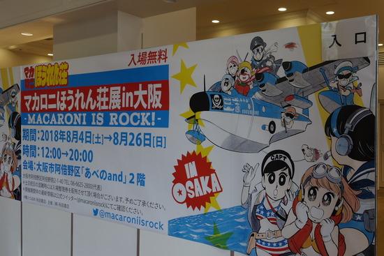 マカロニほうれん荘展 in 大阪 -MACARONI IS ROCK!-