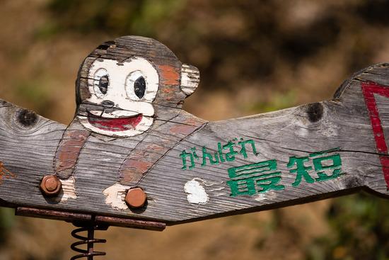 お猿その1
