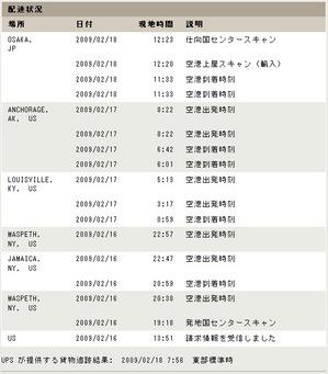 日本上陸♪