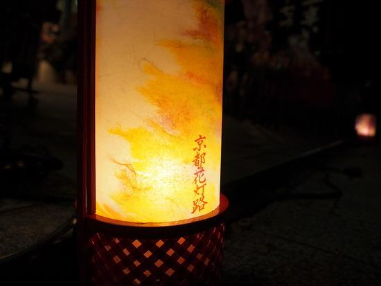 京都・嵐山 花灯路2011