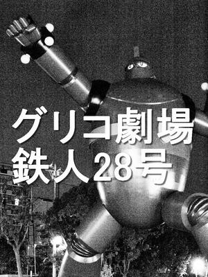 神戸鉄人勝手に前夜祭