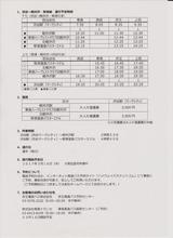 渋谷〜軽井沢・北軽井沢〜草津間バス時刻表 001
