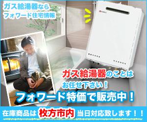 枚方・太陽光発電