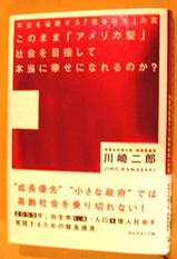 川崎二郎さん著書紹介1