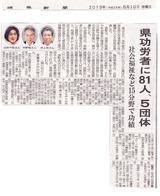 平成25年臼井さん受賞記事