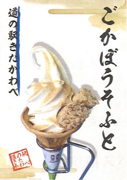 gokabousohuto