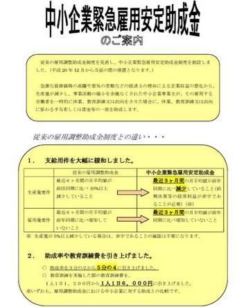中小企業緊急雇用安定助成金(厚労省)