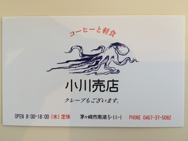 小川売店 ショップカード