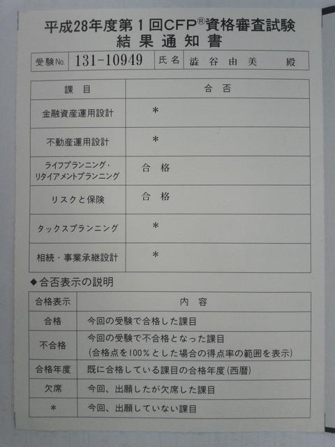 CFP試験結果