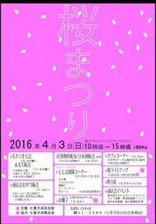 七里ガ浜桜まつり2016