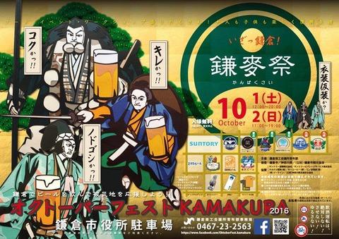 オクトーバーフェスト鎌倉2016