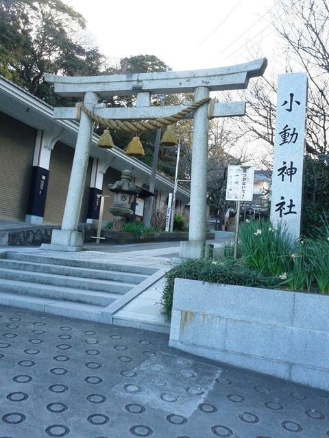 小動神社山門