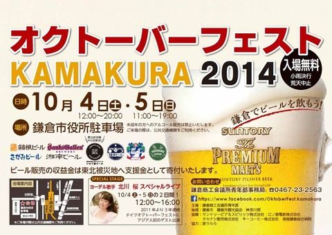 OF_KAMAKURA2014