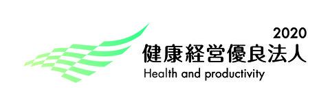 健康経営2020