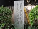 日本美術院発祥之地跡碑