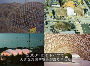 ShigeruBan_2013X-480p-ja-004