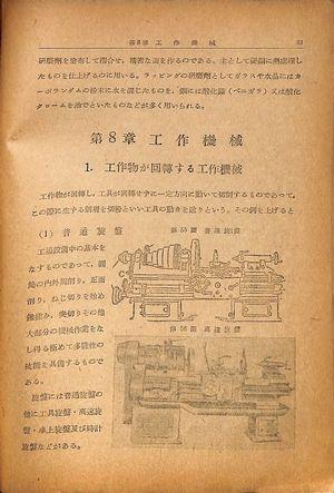 材料及び工作法 鉄道総局0098