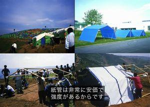 ShigeruBan_2013X-480p-ja-008