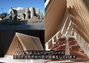 ShigeruBan_2013X-480p-ja-021