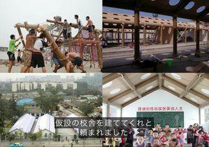 ShigeruBan_2013X-480p-ja-014