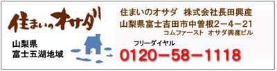 住まいのオサダ 株式会社長田興産