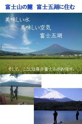 富士山の麓 富士五湖に住む