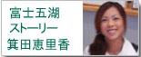 富士五湖の不動産情報!