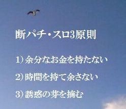断パチ3原則1
