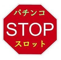 STOP11