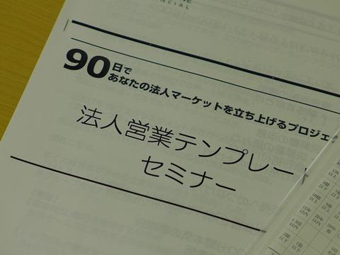 P1160173