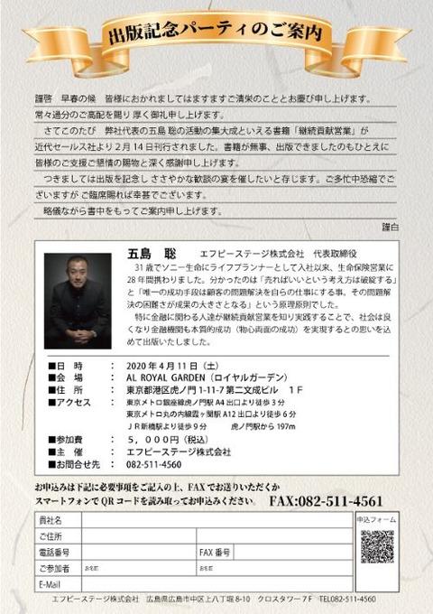 出版記念パーティ202004裏面