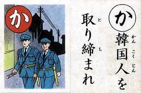 韓国人を取り締まれ