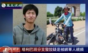 タリバンが中国人男性を拉致