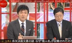 【ハイ論破】テレ朝において良心の小松アナが森友の問題を完全に論破してしまいパヨクが悲鳴!!!夫人が名誉校長に就任したのは・・・ Revival Japan 日本復活を叫ぶ