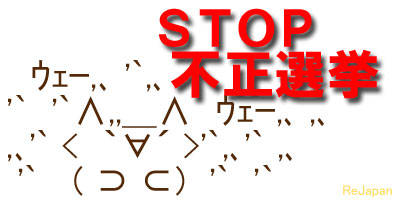 STOP不正選挙