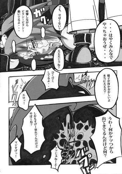 Ranbu_Den_11