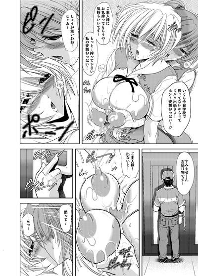 18_wokaerinasai0018
